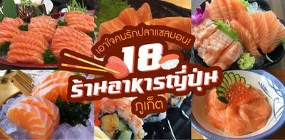 18 ร้านอาหารญี่ปุ่นในภูเก็ต เอาใจคนรักปลาแซลมอน