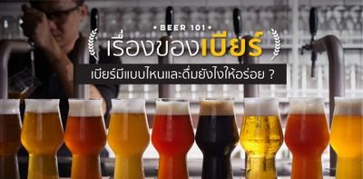 คอเบียร์ต้องรู้! เบียร์มีแบบไหนและดื่มยังไงให้อร่อย ?