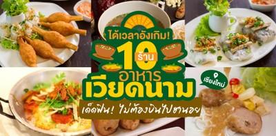 10 ร้านอาหารเวียดนามในเชียงใหม่ เด็ด ฟินได้ไม่ต้องบินไกลถึงฮานอย