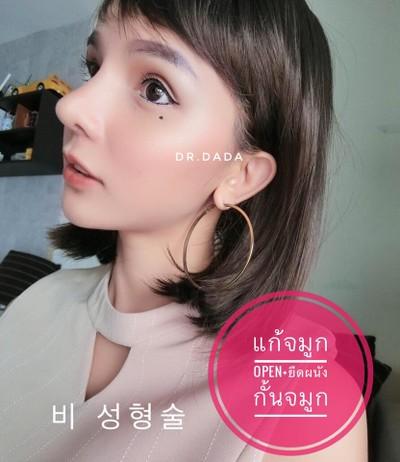 WE clinic by หมอแซม