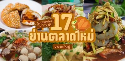 17 ร้านอาหารเด็ดในหาดใหญ่ รวมของกินริมทางย่านตลาดใหม่