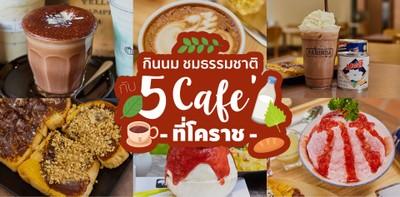 กินนม ชมธรรมชาติ กับ 5 ร้าน Cafe' ที่โคราช