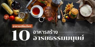 อาหารเปลี่ยนโลก! 10 อาหารสร้างอารยธรรมมนุษย์