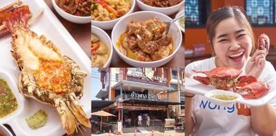 ฟินจนพุงกระเพื่อม! ต่อแถวชิมข้าวแกงซีฟู้ดแห่งแรกในไทย @ ข้าวแกงถนัดแดก