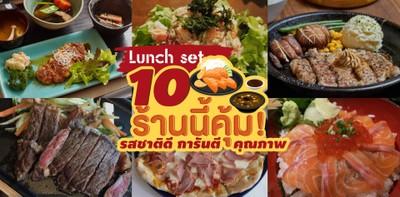 Lunch set 10 ร้านนี้คุ้ม! รสชาติดี การันตีคุณภาพ