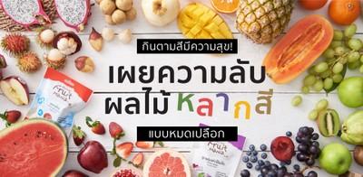 ประโยชน์ของผลไม้ 5 สี