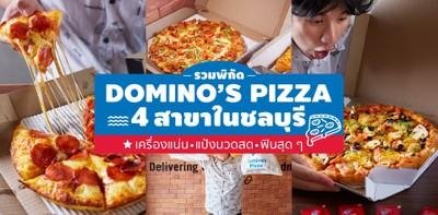 รวมพิกัด Domino's Pizza 4 สาขาในชลบุรี เครื่องแน่น แป้งนวดสด ฟินสุด ๆ