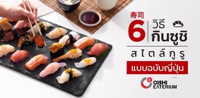 6 วิธีกินซูชิสไตล์กูรูแบบฉบับญี่ปุ่น