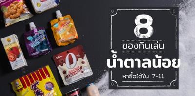 8 ของกินเล่นน้ำตาลน้อย หาซื้อได้ใน 7-11