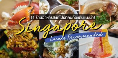 11 ร้านอาหารสิงคโปร์ที่คนท้องถิ่นแนะนำ
