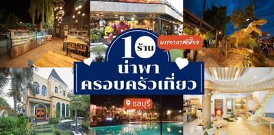 10 ร้านบรรยากาศดี น่าพาครอบครัวเที่ยว ชลบุรี