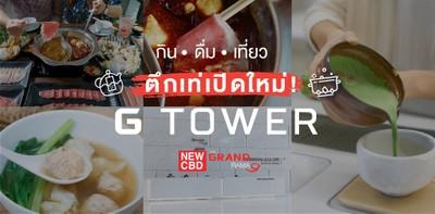 กิน ดื่ม เที่ยว 1 วันเต็มใน G Tower พระราม 9
