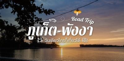 Road Trip ขับรถเที่ยวภูเก็ต-พังงา