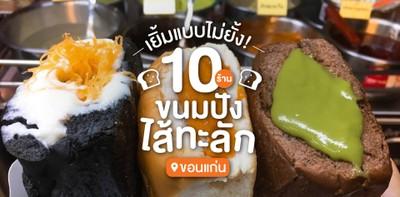 10 ร้านขนมปังไส้ทะลัก ในขอนแก่น