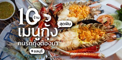 10 ร้านกุ้งเผา สำหรับคนรักกุ้งเผา ชลบุรี