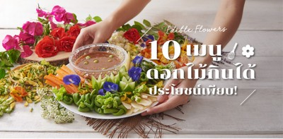 10 เมนูดอกไม้กินได้ ประโยชน์เพียบ!