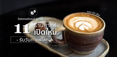 11 ร้านกาแฟ เปิดใหม่ชิค คูล รับวันกาแฟโลก