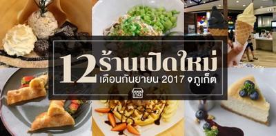 เช็คลิสต์ 12 ร้านเปิดใหม่เดือนกันยายน 2017 ภูเก็ต