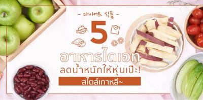 5 อาหารไดเอท ลดน้ำหนักให้หุ่นเป๊ะสไตล์เกาหลี