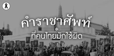 คำราชาศัพท์ที่คนไทยชอบใช้ผิด!!
