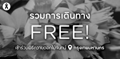 รวมการเดินทางฟรี!! เข้าร่วมพิธีถวายดอกไม้จันทน์ ใน กทม.