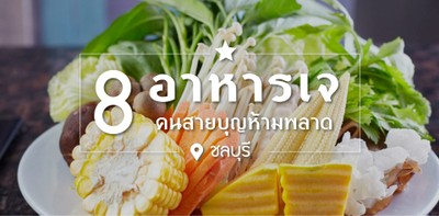 8 ร้านอาหารเจ ที่คนสายบุญห้ามพลาด ชลบุรี