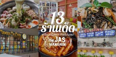 13 ร้านเด็ดใน The Jas Wanghin เตรียมกระเพาะให้พร้อมลุย!