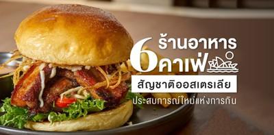 6 ร้านอาหาร-คาเฟ่สัญชาติออสเตรเลีย ประสบการณ์ใหม่แห่งการกิน