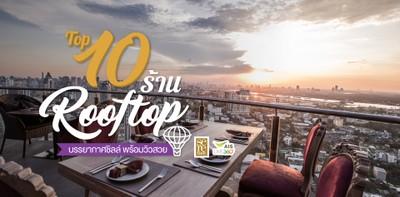 Top 10 ร้าน Rooftop ในกรุงเทพฯ บรรยากาศดี พร้อมวิวสวย