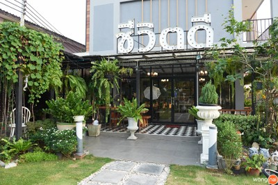 ชีวิตดี : Che with D cafe & restaurant