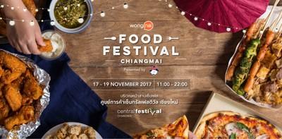 Wongnai Chiangmai Food Festival 2017 เทศกาลอาหารที่นักกินต้องมา!