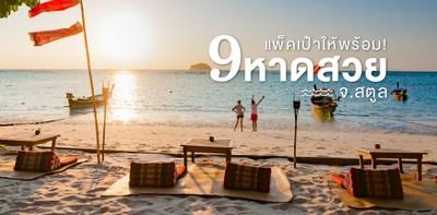 9 หาดทรายสวยน้ำใสในจังหวัดสตูล