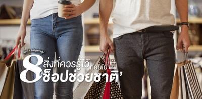 """ชาวไทยจ่ายคล่อง! 8 สิ่งที่ควรรู้ไว้ ก่อนไป """"ช็อปช่วยชาติ"""""""
