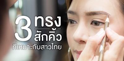 3 ทรงสักคิ้วที่เหมาะกับหน้าสาวไทย