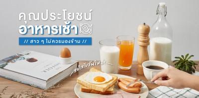 สดใสรับวันใหม่! คุณประโยชน์อาหารเช้าที่สาว ๆ ไม่ควรมองข้าม