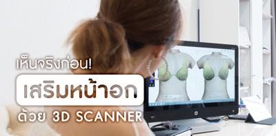 เห็นจริงก่อนเสริมหน้าอก! ด้วย 3D scanner เลือก size ที่เหมาะกับตัวเอง