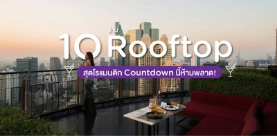 10 ร้าน Rooftop สุดโรแมนติก Countdown นี้ห้ามพลาด!