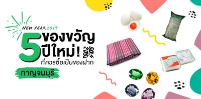 5 ของขวัญปีใหม่! ที่ควรซื้อเป็นของฝากจากจังหวัดกาญจนบุรี