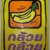 กล้วย กล้วย