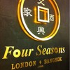 Four Seasons Chinese Restaurant @ Siam Paragon