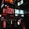 รูปร้าน Gyu Kaku Japanese BBQ Restaurant ธนิยะ