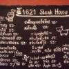 1621 Steak House