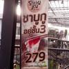 รูปร้าน Shabuku I'm Park จุฬา