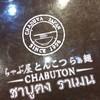 ชาบูตง ราเมน