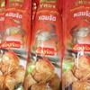 หอยจ้อ ปูทอง เยาวราช