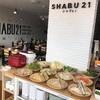 รูปร้าน SHABU 21