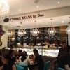 Coffee Beans By Dao Siam Paragon