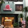 รูปร้าน Peony Beauty & Spa