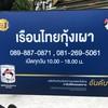 เรือนไทยกุ้งเผา วัดเชิงเลน