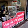 หน้าร้าน ที่ ร้านอาหาร ห่านท่าดินแดง